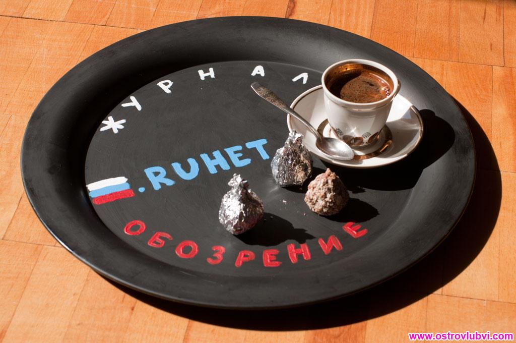 Журнал Ruнет Обозрение
