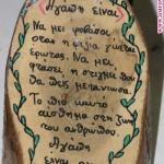 Стихи о любви на греческом с переводом