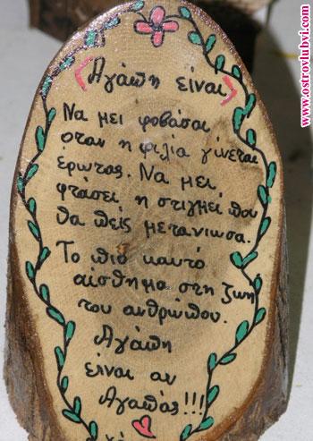 Любовные стихи на греческом с переводом