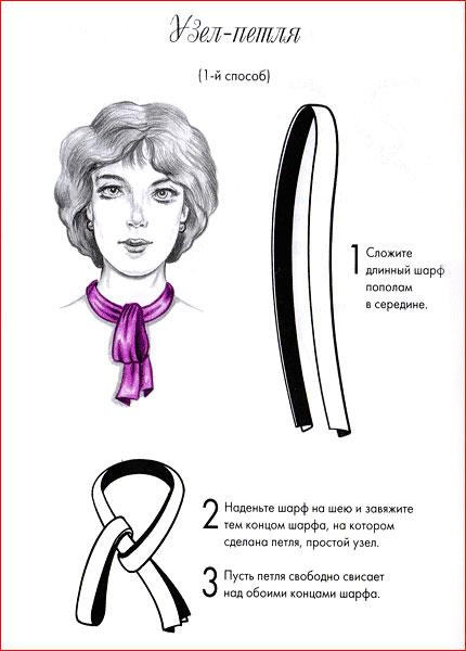 Как красиво завязать платок - 1