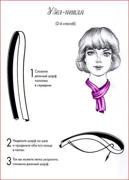 Как красиво завязать платок - 2