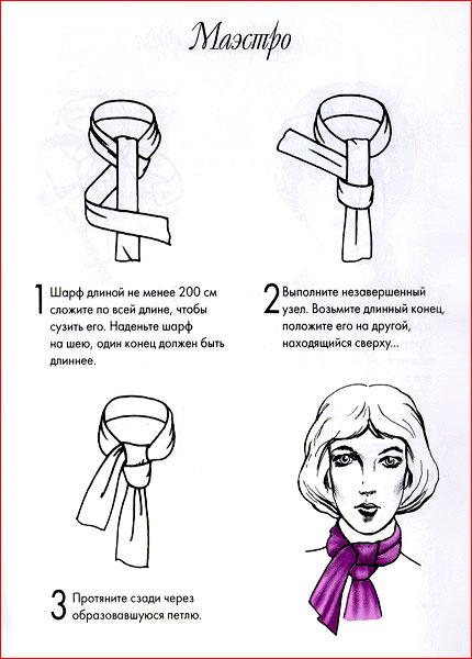 Как красиво завязать платок - 5