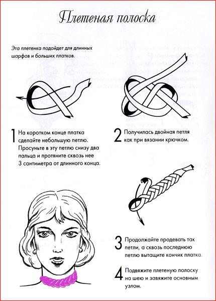 Как красиво завязать платок - 13