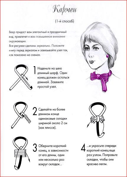 Как красиво завязать платок - 14
