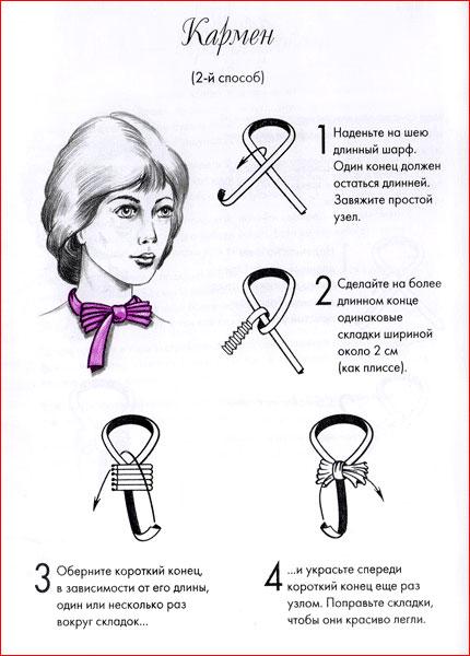 Как красиво завязать платок - 15