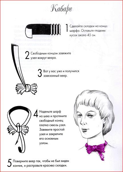 Как красиво завязать платок - 16