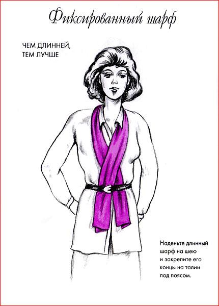 Как красиво завязать платок - 18