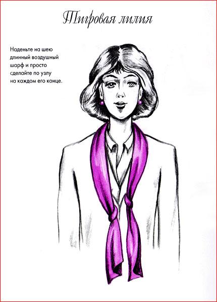 Как красиво завязать платок - 19