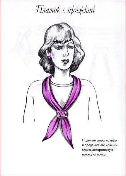 Как красиво завязать платок - 22