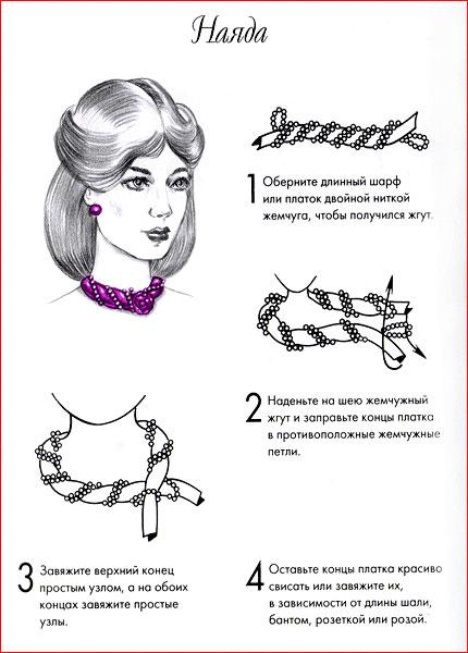Как красиво завязать платок - 23