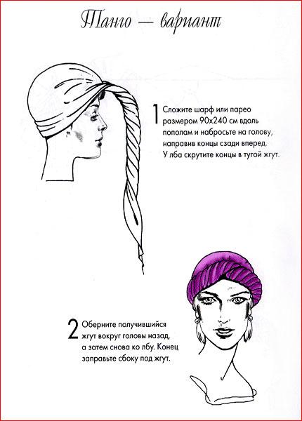 Как завязать платок на голову - 7