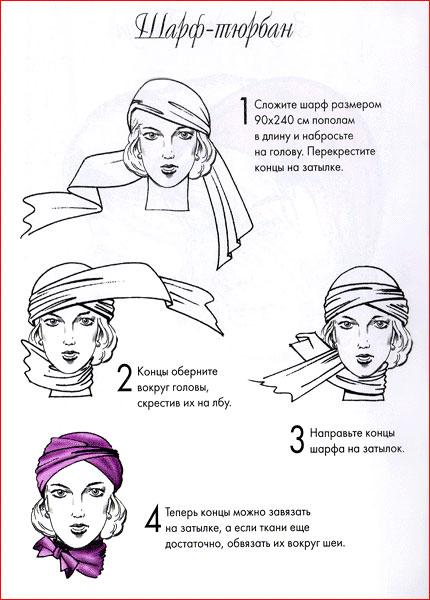 Как завязать платок на голову - 9