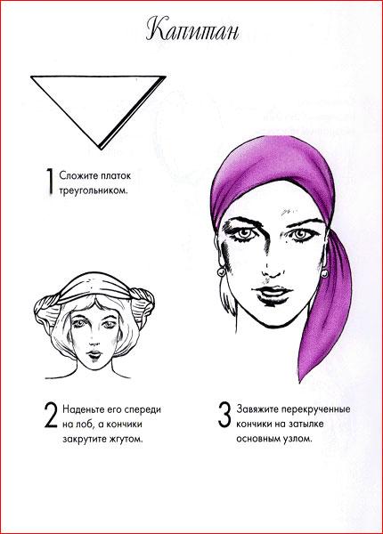 Как завязать платок на голову - 14