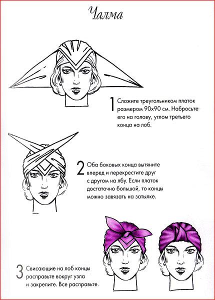 Как завязать платок на голову - 15