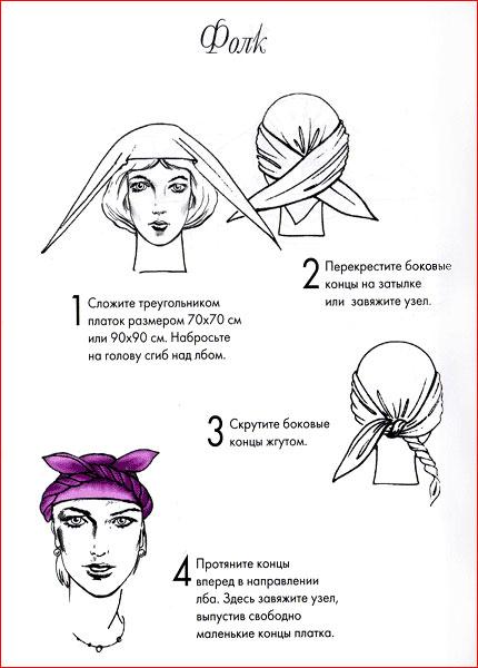 Как завязать платок на голову - 16