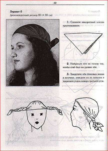 Как завязать платок на голову - 17