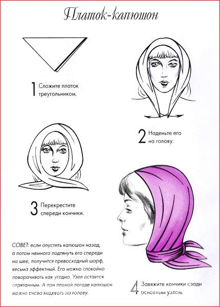 Как завязать платок на голову - 10