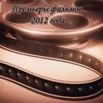 Список фильмов 2012 года