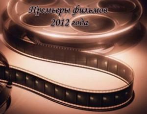 Премьеры фильмов 2012 года