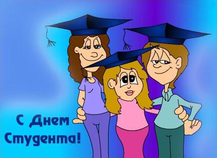 Поздравления на День Студента