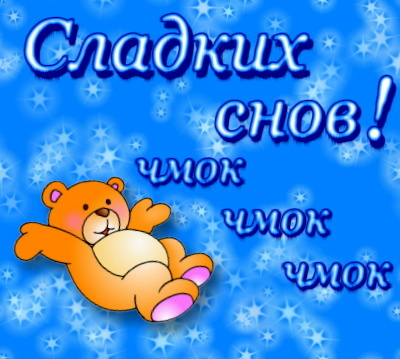 СМС пожелание спокойной ночи