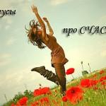 Статусы про счастье