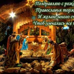 Смс поздравления вместе с Рождеством