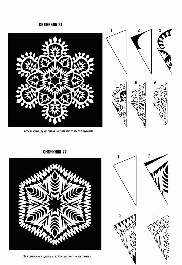 Схемы снежинок 9