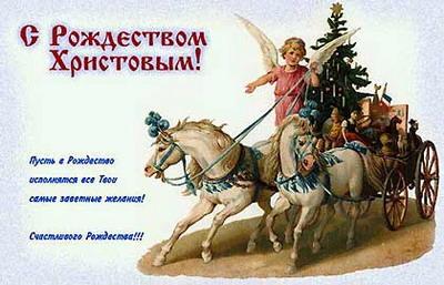 Стихи поздравления на Рождество