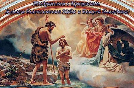 Статусы на Крещение