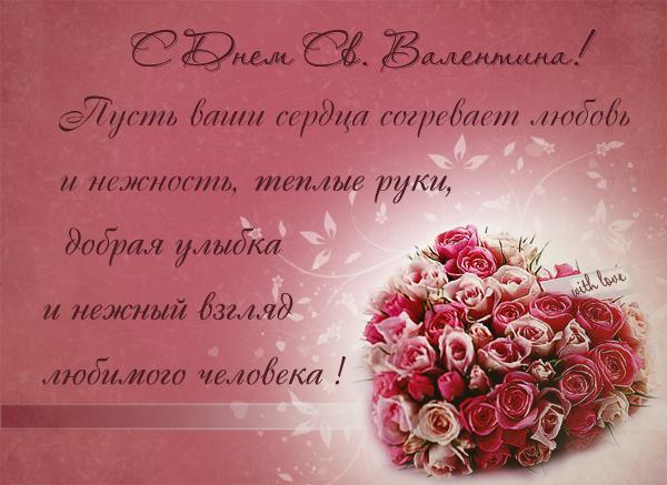 http://www.ostrovlubvi.com/wp-content/uploads/2012/02/pozdravleniya-s-dnem-svyatogo-valentina.jpg