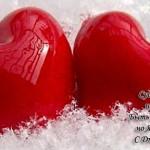 Смс поздравления с 14 февраля