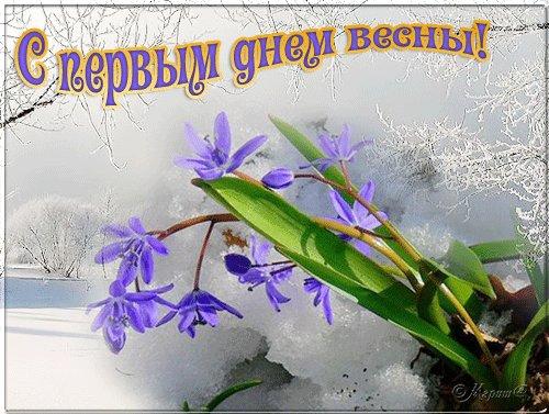 Статусы про весну