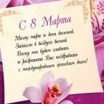 Смс поздравления на 8 Марта