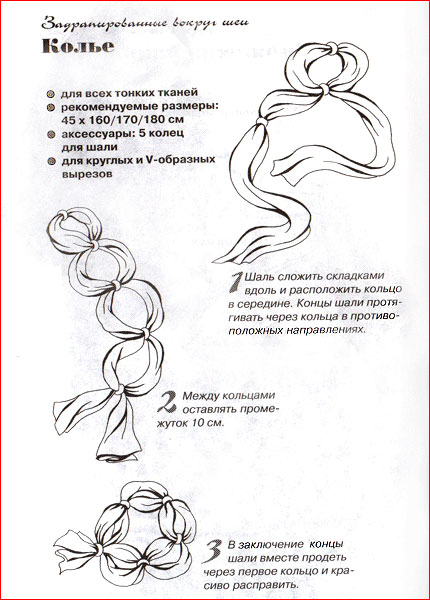 Как красиво завязать шарф 3