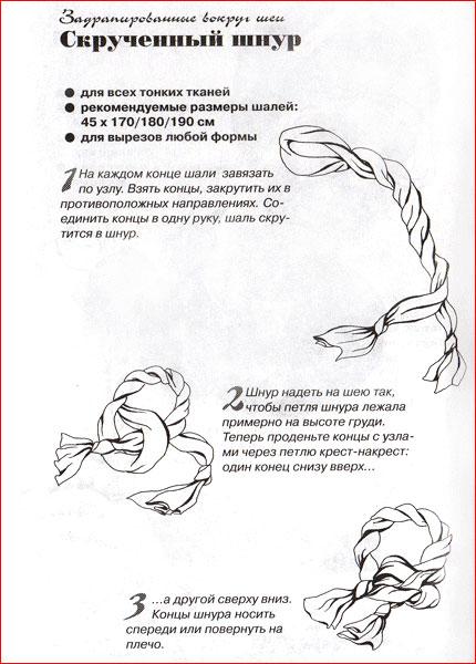 Как красиво завязать шарф 5