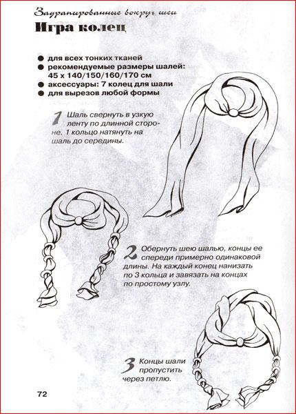 Как красиво завязать шарф 7