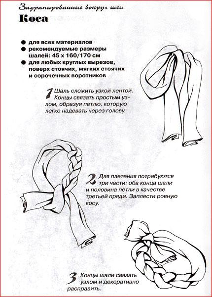 Как красиво завязать шарф 9