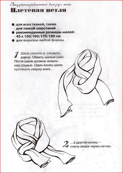 Как красиво завязать шарф 11