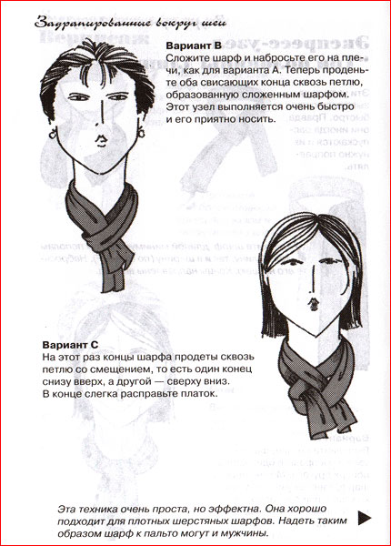 Как красиво завязать шарф 13