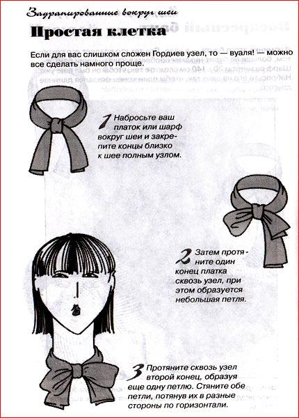 Как красиво завязать шарф 15