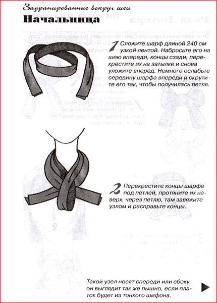 Как красиво завязать шарф 17