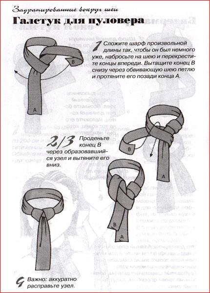 Как красиво завязать шарф 19