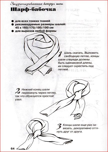 Как красиво завязать шарф 21
