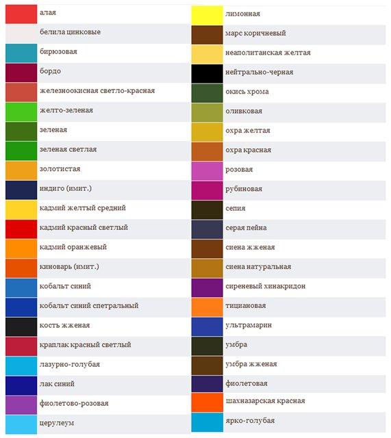 Названия оттенков цветов
