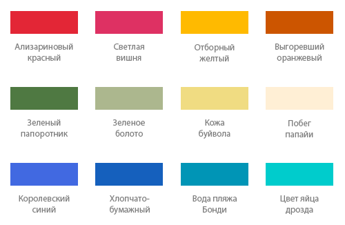 Название цветов