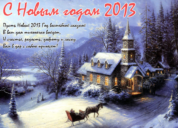 Поздравления с Новым годом 2013