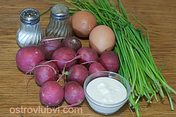 Салат из редиса - Ингредиенты