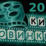 Список фильмов 2013 года