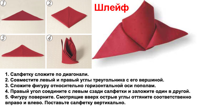 Как красиво сложить салфетки - фото 10